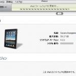 iPad iOS4.3 アップデート