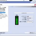 APC 無停電電源装置 Smart-UPS 1500J を使う (その2)
