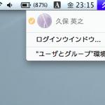Apple Mac OS 10.7 Lion をインストールする (その2)